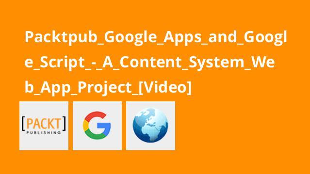 آموزشGoogle Apps و Google Script –پروژه اپلیکیشن وب سیستم محتوا